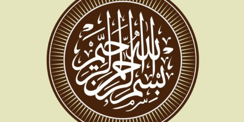 Bismillah Arabic Badge Design Free Vector File