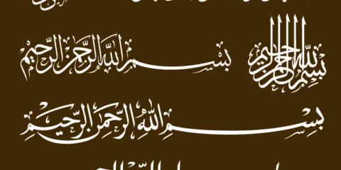 Bismillah Calligraphy Designs Free Vector File