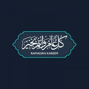 Ramadan Greeting Calligraphy with Islamic Shape Design